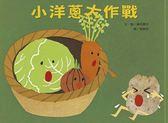 小洋蔥大作戰