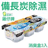 日本 ST雞仔牌 備長炭消臭除濕盒 3入組 活性炭脫臭除濕劑【PQ 美妝】