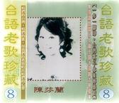 台語老歌珍藏 8 陳芬蘭 CD (購潮8)