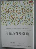 【書寶二手書T8/心靈成長_OOE】用願力召喚奇蹟_嘉柏麗‧伯恩斯坦