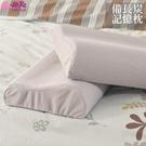 枕頭 / 記憶枕【樂芙備長炭記憶枕-兩入組】太空記憶棉 吸濕排汗鳥眼布套 戀家小舖台灣製AEC202