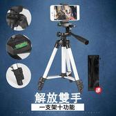 手機直播支架蘋果三角架相機自拍懶人神器手機夾拍照平板架
