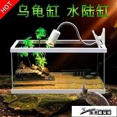 烏龜缸 水陸缸養龜的專用缸帶曬台我別墅客廳家用大小型魚缸玻璃龜箱 酷男