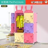 尾牙年貨節兒童簡易衣櫃收納櫃子組裝塑料衣櫥洛麗的雜貨鋪