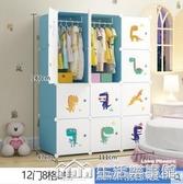 兒童衣柜簡易經濟型小孩寶寶嬰兒布衣櫥學生宿舍塑料儲物收納柜子 NMS生活樂事館