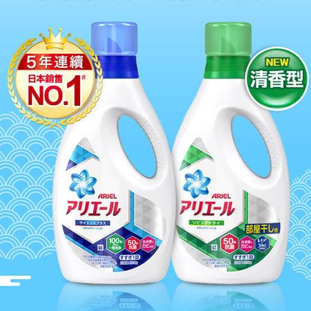 日本 P&G Ariel 深層潔淨除臭抗菌洗衣精 910g 洗衣精 抗菌 除臭 漂白 清潔