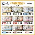 靖貓罐[特級貓罐,9種口味,80g](一箱24入)