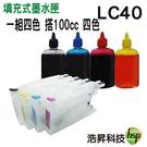【短版空匣+100cc四色墨水】Brother LC40 填充式墨水匣 適用於J430W/J625DW/J825DW