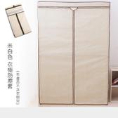【探索生活】米白色衣櫥布套 120*45*180cm