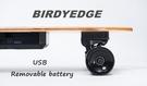 BIRDYEDGE 聖母可拆卸電動滑板 選配組合 LG BIRDYEDGE原廠電