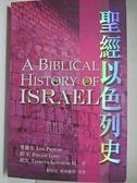 【書寶二手書T2/宗教_AO2】聖經以色列史_普羅文, 朗, 朗文著; 劉智信, 劉林蘊琴等譯