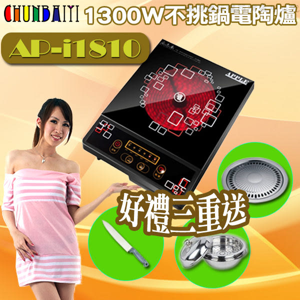《APPLE蘋果牌》1300w防水觸控不挑鍋電陶爐 AP-i1810(贈烤盤+萬用鍋+冷凍刀)比電磁爐好用/調理爐/泡茶
