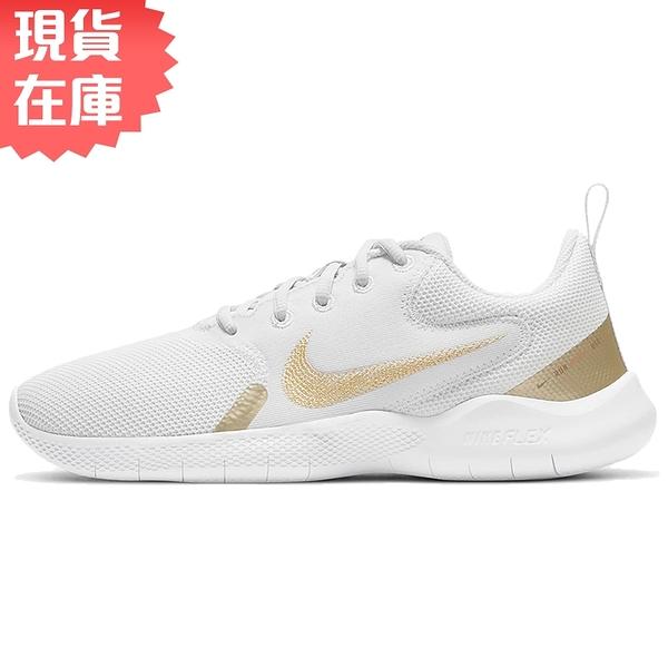 【現貨】Nike Flex Experience RN 10 女鞋 慢跑 訓練 透氣 白 金【運動世界】CI9964-010