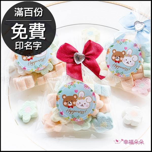 奇奇妮妮喜糖 幸福氛圍迷你包小花棉花糖(滿百份免費印名字) 遊戲抽獎 情人節 婚禮小物