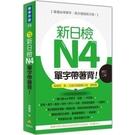 新日檢N4單字帶著背(修訂2版)(隨書附贈日籍名師親錄標
