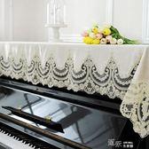 歐式鋼琴罩蕾絲布藝鋼琴蓋布雅馬哈鋼琴防塵蓋巾美式田園風格 道禾生活館 YYS