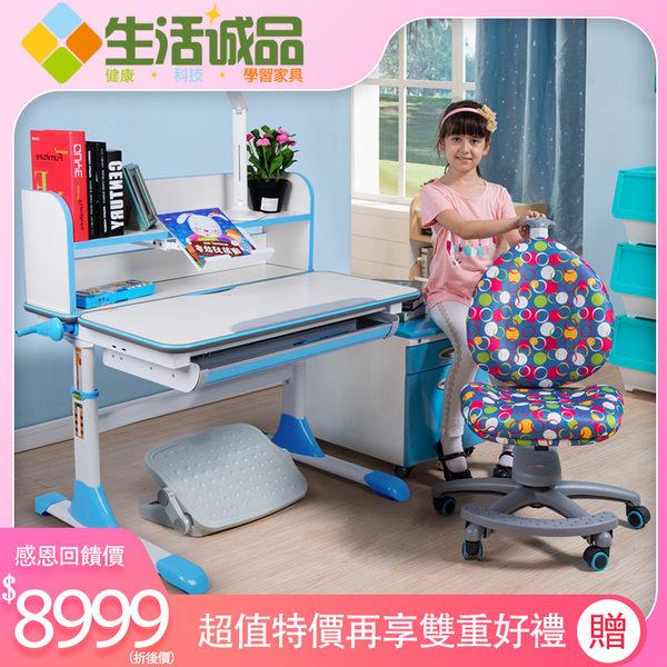 兒童書桌 可升降成長桌椅寫字畫畫桌椅組 人體工學椅  ME356+AU303【兒童節買一送二】