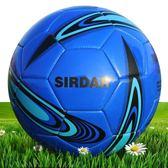 雙十二狂歡購SIRDAR薩達機縫Pu貼合5號4號3號學生比賽訓練兒童少年成人足球