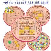 sudoku成人九宮格數獨親子互動桌遊遊戲棋桌面益智兒童玩具棋牌 【七夕搶先購】