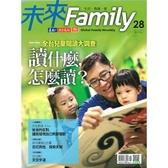 未來Family雜誌月刊-隨機出貨
