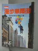 【書寶二手書T1/股票_KRK】漫步華爾街_墨基爾