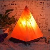 鹽燈喜馬拉雅金字塔水晶鹽燈 風水招財燈 創意擺件