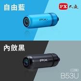 送斜背包【PX大通】WIFI連線高畫質機車記錄器(贈16G記憶卡) B53U