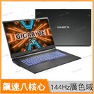 技嘉 GIGABYTE A7 X1 電競筆電 (送512G SSD+筆電包滑鼠)【17.3 FHD/R9-5900HX/16G/RTX3070/512G/Buy3c奇展】取代G733QR
