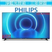 【贈基本安裝】飛利浦PHILIPS 65吋 薄邊框 4K聯網HDR液晶顯示器+視訊盒 65PUH7605
