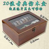 20位手鐲盒翡翠金銀手鐲玉鐲收納展示盒木質首飾盒高檔珠寶箱【店慶8折促銷】