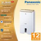 Panasonic國際牌 12公升ECO...