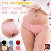 女性低腰蕾絲褲 嫘縈纖維 微笑MIT台灣製 No.8881-席艾妮SHIANEY
