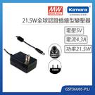 明緯 21.5W全球認證桌上型變壓器(GST36U05-P1J)