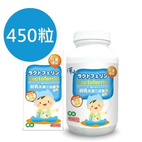 澤山 初乳乳鐵三益菌 嚼錠 450粒  益生菌 乳鐵蛋白