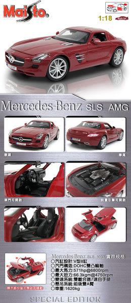 Mercedes-Benz SLS AMG《1/18 》合金模型車 _紅