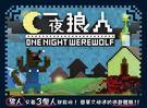 『高雄龐奇桌遊』一夜狼人 One Night Werewolf  繁體中文版 ★正版桌上遊戲專賣店★