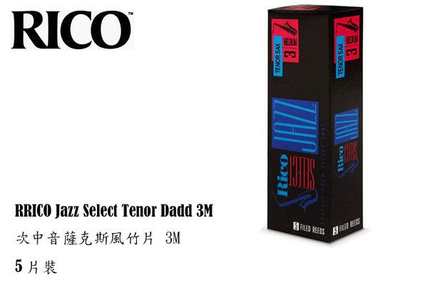 【小麥老師樂器館】RICO Jazz Select 次中音薩克斯風竹片-3M (Tenor Daddario)