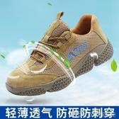 (快速)勞保鞋 男士夏季防砸防刺穿透氣輕便防臭鋼包頭安全工地工作鞋軟底