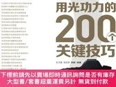 簡體書-十日到貨 R3YY【提升攝影用光功力的200個關鍵技巧(1CD)(提升攝影用光功力盡在一問一
