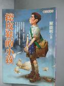 【書寶二手書T1/兒童文學_JBJ】擦皮鞋的小孩_陳能明