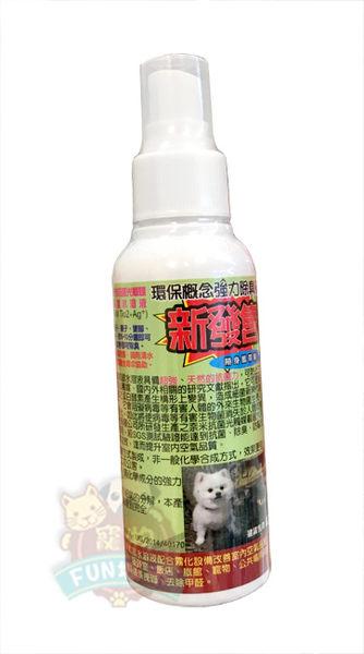*~寵物FUN城市~*YL源溶-奈米抗菌瞬間除臭液 100cc/罐 (抗菌除臭,寵物周遭環境適用)