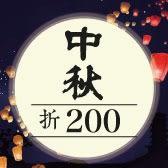 中秋圓滿小物►1件現折200