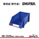 SHUTER 樹德 HB-2035 耐衝擊分類置物整理盒 零件盒 【亮點OA】208寬 x 353深 x 155高mm