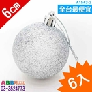 A1543-2_6cm亮粉聖誕球_銀_6入#聖誕派對佈置氣球窗貼壁貼彩條拉旗掛飾吊飾