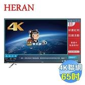 禾聯 HERAN 65吋4K聯網LED液晶電視 HD-65UDF28