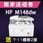 【獨家加碼送200元7-11禮券】HP LaserJet Pro MFP M148dw 無線黑白雷射雙面事務機 /適用 CF294A/CF294X/CF232A