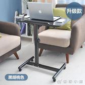 簡約床上懶人折疊行動升降書桌可調節床邊桌電腦桌子 igo 優家小鋪