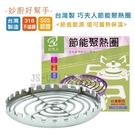 免運【珍昕】台灣製 巧夫人節能聚熱圈(約直徑18*高2cm)聚熱圈/爐具圈/不鏽鋼圈