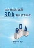 錄音及錄影資源RDA編目參考手冊(軟精裝)