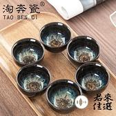 【6個裝】品茗杯白瓷杯茶具個人杯杯子陶瓷功夫冰裂汝窯茶杯【君來佳選】
